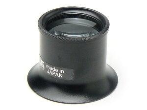 ルーペ 拡大鏡 高倍率 3倍 アルミボディ P-21N 日本製 クリアー光学
