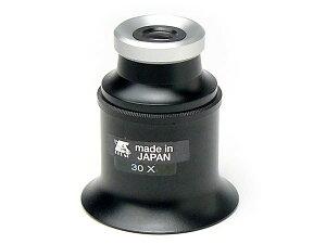 ルーペ 拡大鏡 高性能 高倍率 30倍 アルミボディ P-32N 日本製 クリアー光学