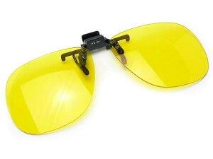【送料無料メール便】夜間 雨天 サングラス クリップオン 跳ね上げ 高性能 イエロー UVカット 黄色レンズ メガネにつける コントラストアップ ドライブ 前掛け Mサイズ レンズソフトケース
