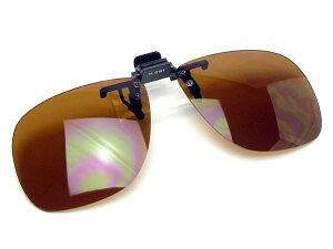 【送料無料メール便】サングラス クリップオン 跳ね上げ 高性能 UVカット メガネにつける ドライブ 前掛け Mサイズ 大きめ ブラウン レンズソフトケース付