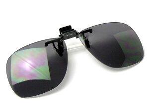 【送料無料メール便】サングラス クリップオン 跳ね上げ 高性能 UVカット メガネにつける ドライブ 前掛け Mサイズ 大きめ スモーク レンズソフトケース付