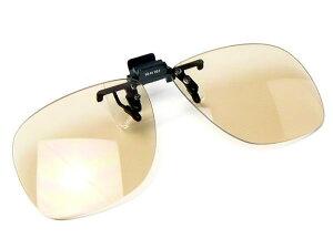 【送料無料メール便】サングラス クリップオン 跳ね上げ 高性能 UVカット 薄い色ライトカラーレンズ メガネにつける ドライブ 前掛け Mサイズ 大きめ ライトブラウン レンズソフトケース付