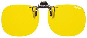 【送料無料メール便】夜間 雨天 サングラス 日本製 クリップオン 跳ね上げ 高性能 イエロー 99%以上 UVカット 黄色レンズ メガネにつける コントラストアップ ナイトドライブ 運転 前掛け Lサ