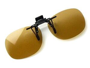 偏光サングラス 調光サングラス クリップオン 跳ね上げ 高性能 偏光度 99% UVカット 偏光レンズ メガネにつける 釣り ドライブ 前掛け Mサイズ ブラウン調光偏光