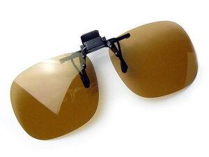 偏光サングラス 調光サングラス クリップオン 跳ね上げ 高性能 偏光度 99% UVカット 偏光レンズ メガネにつける 釣り ドライブ 前掛け M-Lサイズ 大きめ ブラウン調光偏光