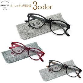 老眼鏡 おしゃれ ウエリントン型 ボストン メガネケース付 男性 女性