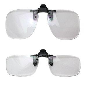【送料無料メール便】老眼鏡 おしゃれ メガネ専用 クリップオン 前掛け 跳ね上げ 男性用 女性用[M/L選択] めがねに付ける 読書用メガネ 遠近 シニアグラス リーディンググラス
