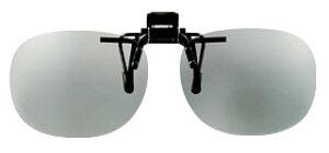 偏光サングラス 調光サングラス クリップオン 跳ね上げ 高性能 偏光度 99% UVカット 偏光レンズ メガネにつける 釣り ドライブ 前掛け Mサイズ スモーク調光偏光 冒険王 ST-15S