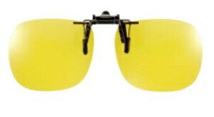 【メール便配送可能】クリップオン メガネの上 偏光サングラス 夜間 雨天 運転 夜釣り用 ルミナスイエローレンズ Lサイズ