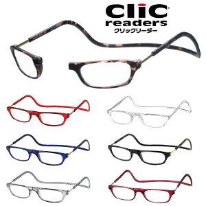 老眼鏡 正規品 クリックリーダー 磁石 おしゃれ メガネケース付 火野正平さんでおなじみ首かけメガネ