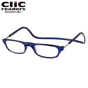 老眼鏡 正規品 クリックリーダー 磁石 首掛け おしゃれ ブルー