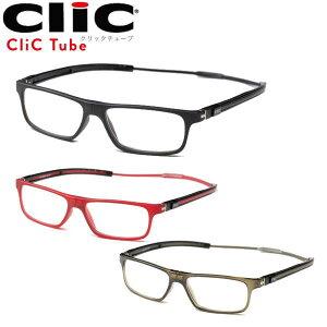 老眼鏡 正規品 クリックリーダー クリックチューブ 首掛け 磁石 マグネット メガネ