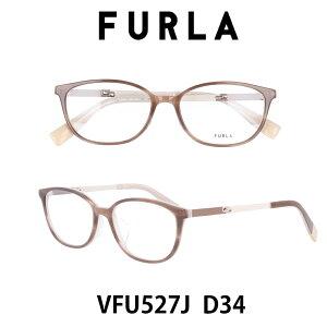 FURLA(フルラ) 女性メガネ フレーム ジャパンモデル VFU527J-D34 クリアレンズ(度数なし、度数あり) PCレンズ(度数なし、度数あり)も対応します 女性用メガネ 伊達メガネ 眼鏡 めがね