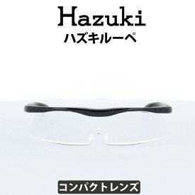 Hazuki(ハズキ) ルーペ ハズキコンパクト 1.6倍 ブラックグレー クリアレンズ 標準レンズ 35%ブルーライトカット