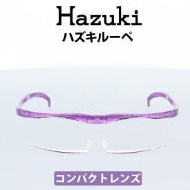 Hazuki(ハズキ) ルーペ ハズキコンパクト 1.6倍 ニューパープル クリアレンズ 標準レンズ 35%ブルーライトカット