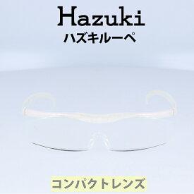 Hazuki(ハズキ) ルーペ ハズキコンパクト 1.6倍 パール クリアレンズ 標準レンズ 35%ブルーライトカット