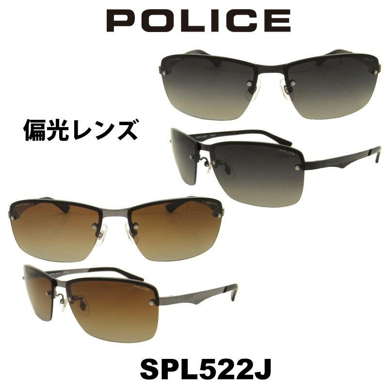 2017年 Japan モデル 【国内正規品】POLICE(ポリス) ポリス サングラス メンズ SPL522J Polarized 偏光レンズ人気モデル UVカット アウトドア ドライブ スポーツ ポリス サングラス