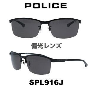 2019年POLICEJapanモデルSPL916J-530P