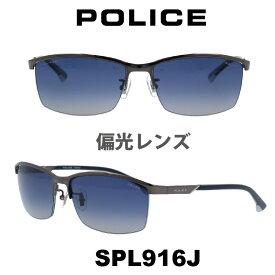 【国内正規品】 2019年 POLICE (ポリス) サングラスJapan モデル SPL916J カラー 568P偏光レンズ 人気モデル UVカット アウトドア ドライブ スポーツ