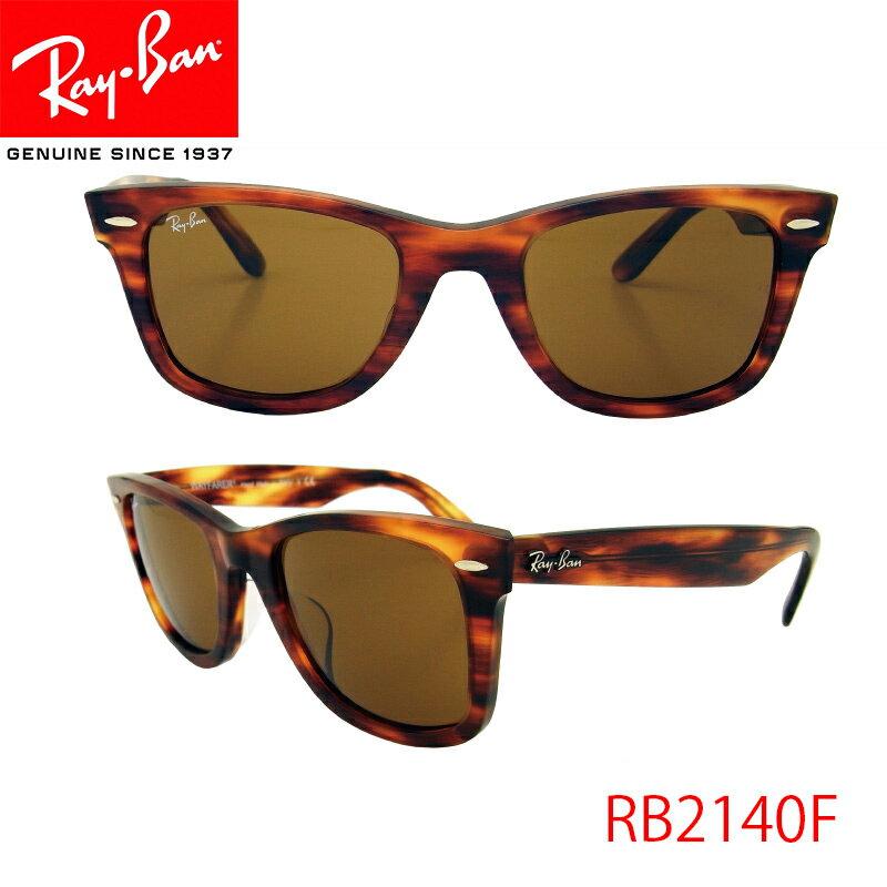 【国内正規品】メーカー保証書付きRayBan RB2140F 954 52サイズ レイバン サングラス WAYFARER クリアブラウンデミ サングラス UVカット レイバン  サングラス ウェイファーラー メガネ