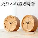 """置き時計 木製 北欧風アナログ置時計 アラーム 付き おしゃれ かわいい デザイン 卓上時計 丸型 """"WoodデザインClock"""""""
