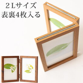 フォトフレーム 2枚(2面) 写真たて 2lサイズ 木製『フォトフレーム ウッディ 2連 2Lサイズ』