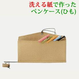 [送料無料] 紙の ペンケース シンプル おしゃれ 大人向け「ペンポーチ ひも」 デザイン 洗える紙製 大容量 筆箱