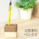 ペンスタンド ミニ おしゃれ 木製 ペンスタンド かわいい ペン立て 文房具 整理用品 事務用品