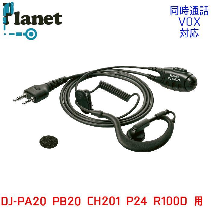 アルインコ2ピン用 同時通話・VOX対応 PTTロック付 耳掛けイヤホンマイク EME-51A/EME-29A互換耳掛け型イヤホンマイク プラネット PL-EM02A