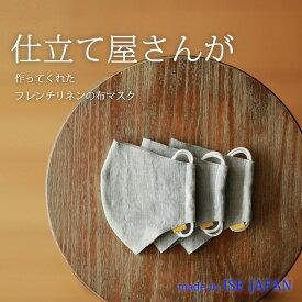 【 ネコポス発送・10点迄同梱可能 】仕立て屋さんが作ってくれた 布マスク 岡山デニムの次はフレンチリネン  made in ISE JAPAN
