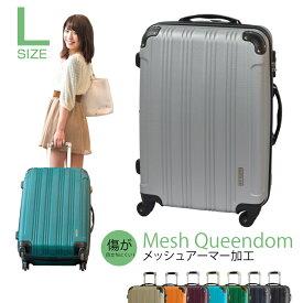 メッシュQueendom L(26)サイズ FK2100-1 グリフィンランド(GRIFFIN LAND) 大型 スーツケース 長期滞在