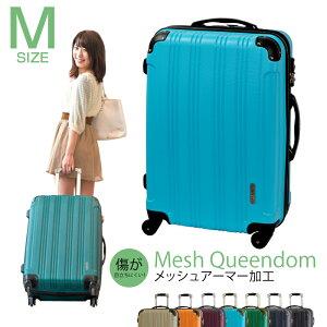 メッシュQueendom M(22)サイズ FK2100-1 グリフィンランド(GRIFFIN LAND) 中型 スーツケース 長期滞在 キャリーバッグ 旅行 おすすめ 女子旅 軽量 安い ビジネス 出張 キャリーケース