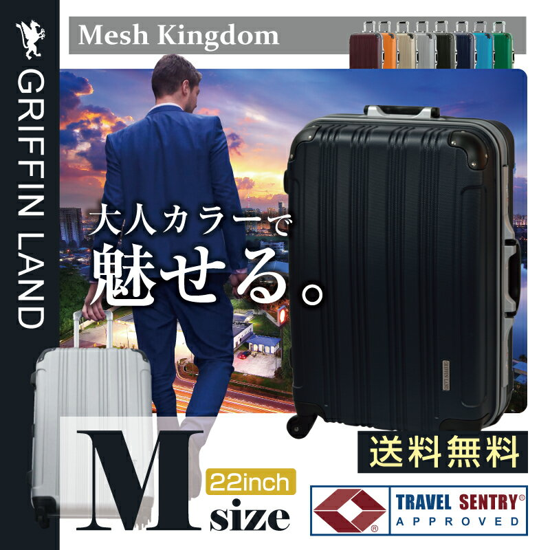 メッシュKingdom M(22)サイズ DL2100-1 グリフィンランド(GRIFFIN LAND) 中型 スーツケース 長期滞在