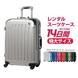 Lサイズスーツケースレンタルスーツケース1日〜14日間用L14日