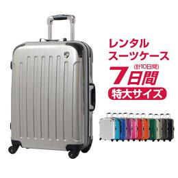 Lサイズレンタルスーツケース1日〜7日間用