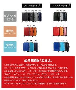 Lサイズスーツケースレンタルスーツケース1日〜14日間(17日間)用L14日・トランクレンタル・キャリーバッグレンタル・旅行かばんレンタル