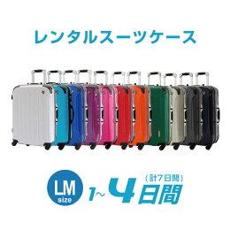 【レンタル】LMサイズスーツケースレンタル1日〜4日間(7日間)用LM4日トランクレンタルキャリーバッグレンタル旅行かばんレンタル