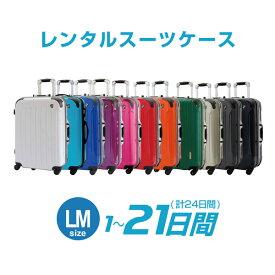 【レンタル】LMサイズ スーツケースレンタル 1日〜21日間(24日間)用LM21日 トランクレンタル キャリーバッグレンタル 旅行かばんレンタル おすすめ スーツケース 大型