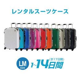 【レンタル】LMサイズスーツケースレンタル1日〜14日間(17日間)用LM14日トランクレンタルキャリーバッグレンタル旅行かばんレンタル