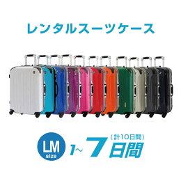 【レンタル】LMサイズスーツケースレンタル7日間(10日間)用LM7日