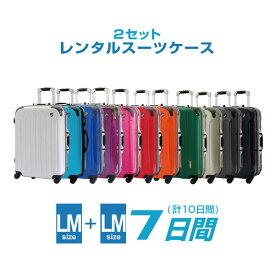 【レンタル】セットレンタル LM LM スーツケース 7日間(10日間)用 LM-LM7日 キャリーバッグ キャリーケース おすすめ 2個セット 旅行かばん