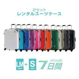 【レンタル】LM-Sスーツケースセットレンタル7日間(10日間)用LM-S7日トランクレンタルキャリーバッグレンタル旅行かばんレンタル