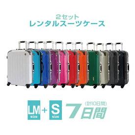 【レンタル】LM-Sスーツケース セットレンタル 7日間(10日間)用LM-S7日 トランクレンタル キャリーバッグレンタル 旅行かばんレンタル 2個セット おすすめ スーツケース
