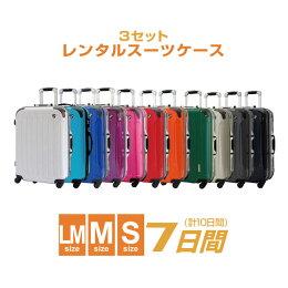 LMSセットレンタル7日間用LMS7日