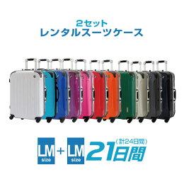 【レンタル】LMLMスーツケースセットレンタル21日間(24日間)用LMLM21日トランクレンタルキャリーバッグレンタル旅行かばんレンタル