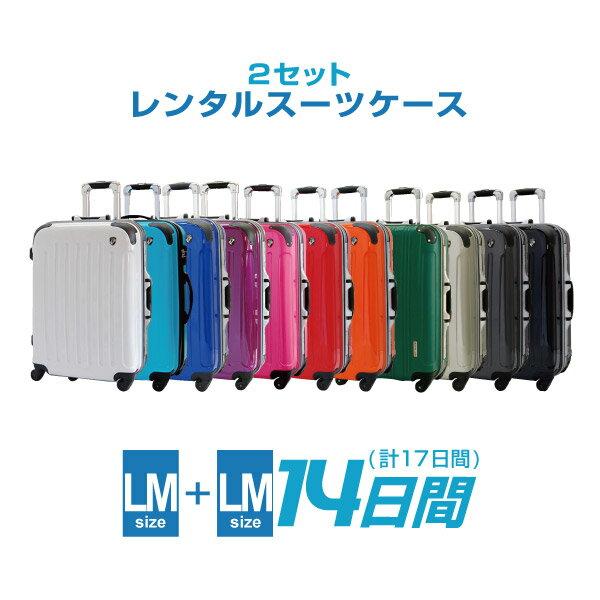 【レンタル】LM LMスーツケース セットレンタル 14日間(17日間)用LM-LM14日 トランクレンタル キャリーバッグレンタル 旅行かばんレンタル