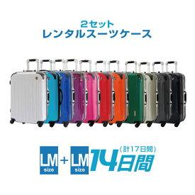 【レンタル】LM LMスーツケース セットレンタル 14日間(17日間)用LM-LM14日 トランクレンタル キャリーバッグレンタル 旅行かばんレンタル おすすめ 2個セットスーツケースレンタル LMサイズ