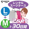 LMスーツケースセットレンタルスーツケース30日間(33日間)用LM30日トランクレンタルキャリーバッグレンタル旅行かばんレンタル