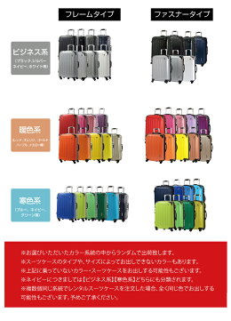 スーツケースMサイズレンタルスーツケース1日〜4日間(7日間)用M4日トランクレンタルキャリーバッグレンタル旅行かばんレンタル532P15May16lucky5days