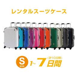 Sサイズスーツケースレンタル1日〜7日間(10日間)用S7日トランクレンタルキャリーバッグレンタル旅行かばんレンタル